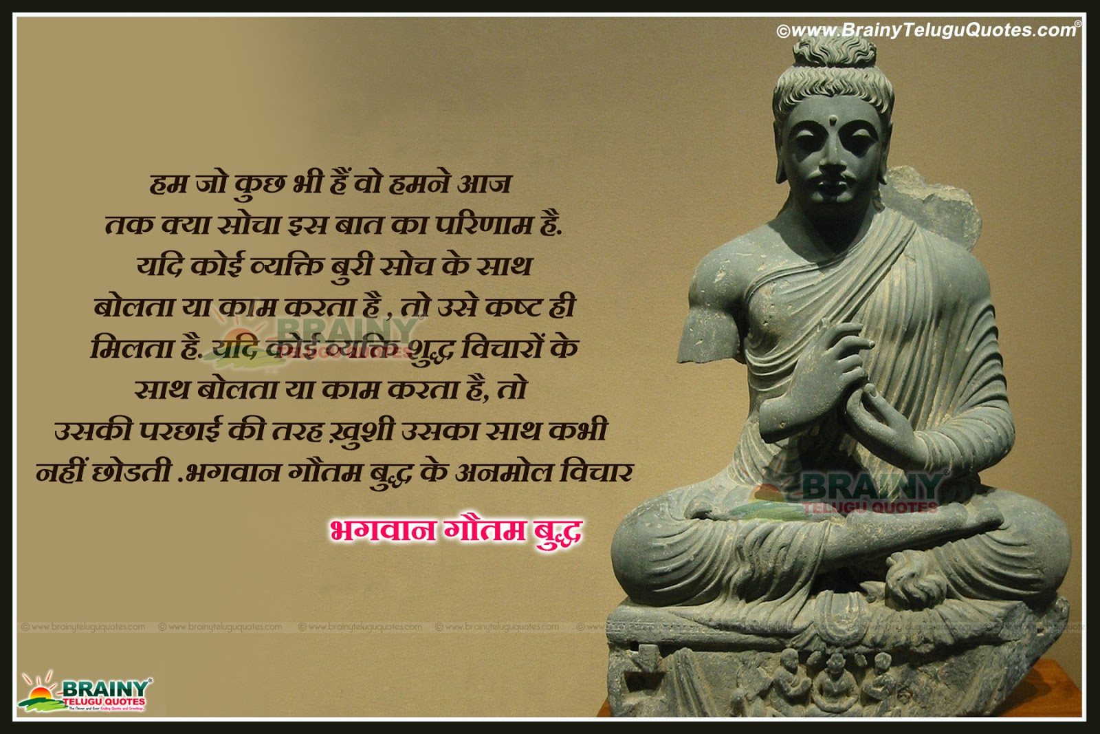 Best Hindi Gautama Buddha Shayari