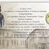 """Ιωάννινα:Θεατρική παράσταση  """"Ζώης Καπλάνης"""" Εκδήλωση αφιερωμένη στους Ηπειρώτες Εθνικούς Ευεργέτες"""