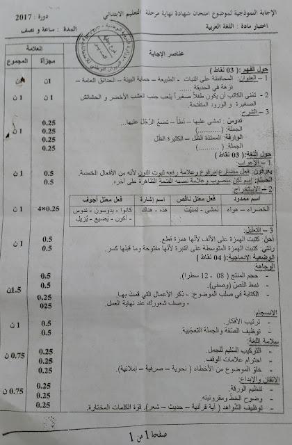 تصحيح موضوع اللغة العربية لشهادة التعليم الابتدائي 2017