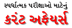 current affairs gujarati 2018