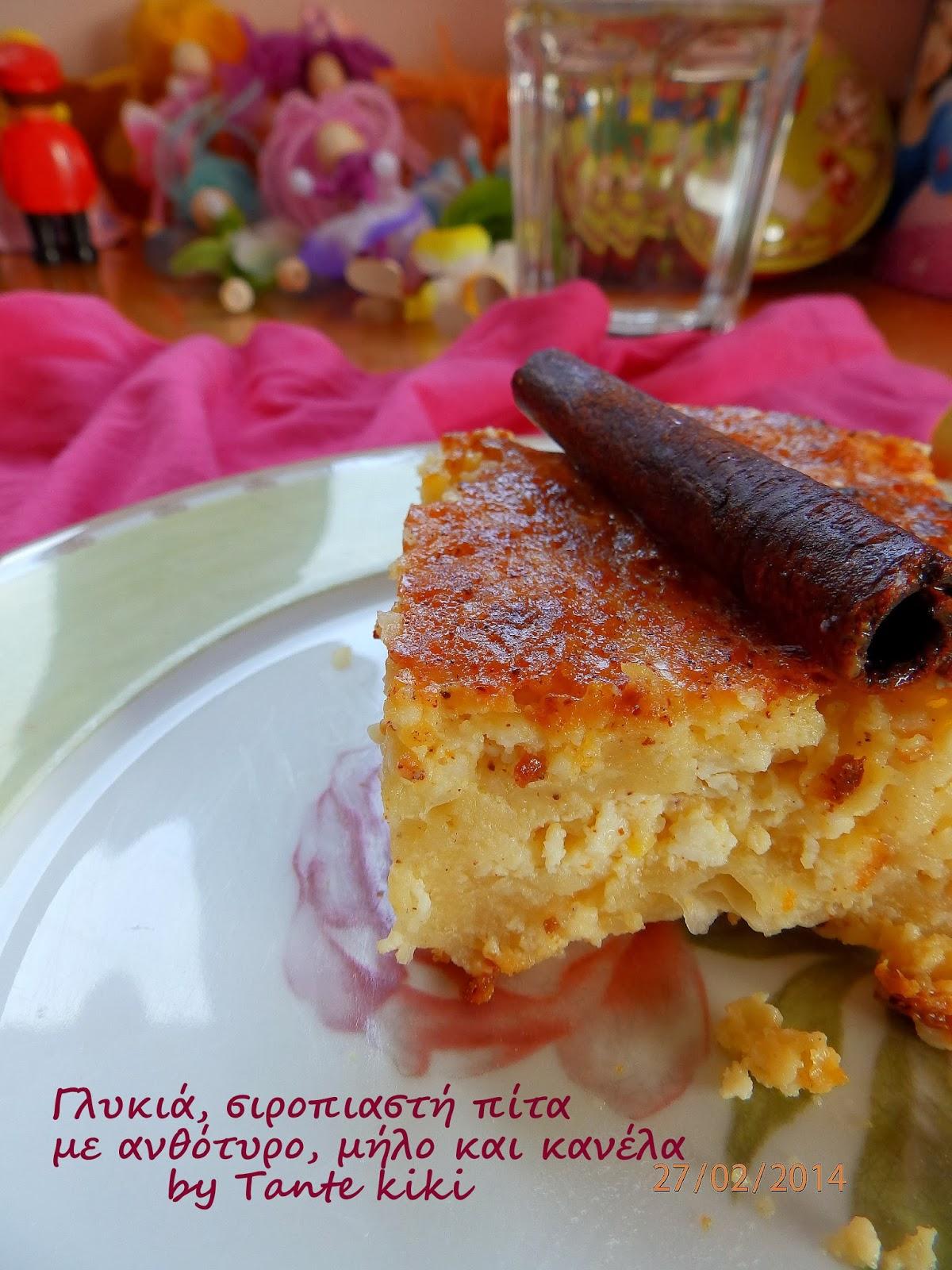 Μια σιροπιαστή μηλόπιτα με ανθότυρο… το γλυκό της Τυρινής
