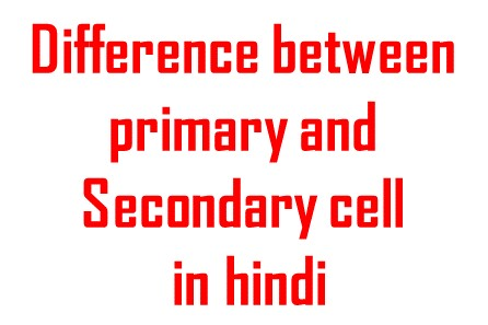 Difference between primary and Secondary cell
