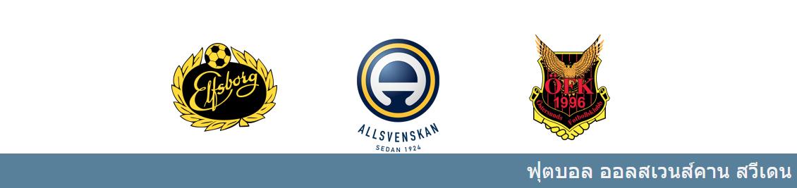 เว็บบอล วิเคราะห์บอล สวีเดน ระหว่าง เอลฟ์สบอร์ก vs ออสเตอร์ซุนด์ส