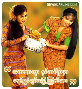 Girls In Burma S Wallpapers Happy Thingyan 2012 Wallpapers Wishes Readitt The E
