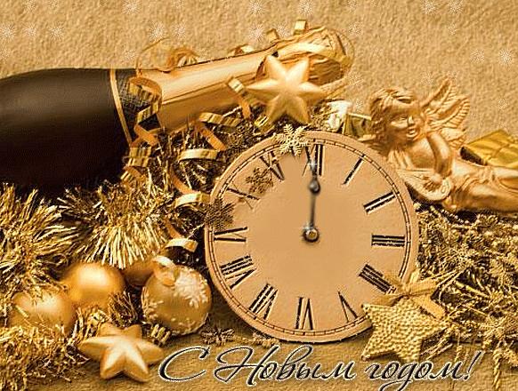 Поздравлениес новым годом