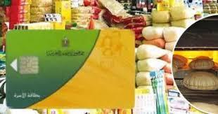 وزير التموين يصدر توجيهات بصرف حصص التموين قبل رمضان