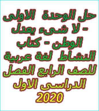 حل لا شىء يعدل الوطن كتاب  النشاط لغة عربية الصف الرابع الفصل الاول - مدرسة الامارات