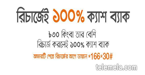 Banglalink Recharge cash back offer