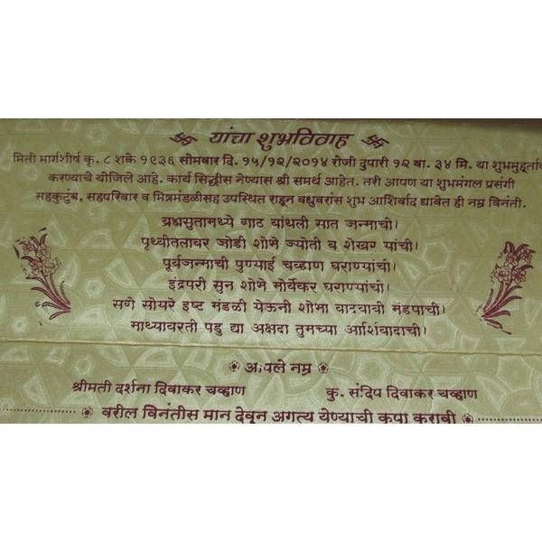 wedding and jewellery marathi lagna patrika kavita