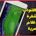 تطبيق رهيب لمشاهدة القنوات التلفزيونية العربية والاجنبية المفتوحة والمشفرة أفلام+ رياضة