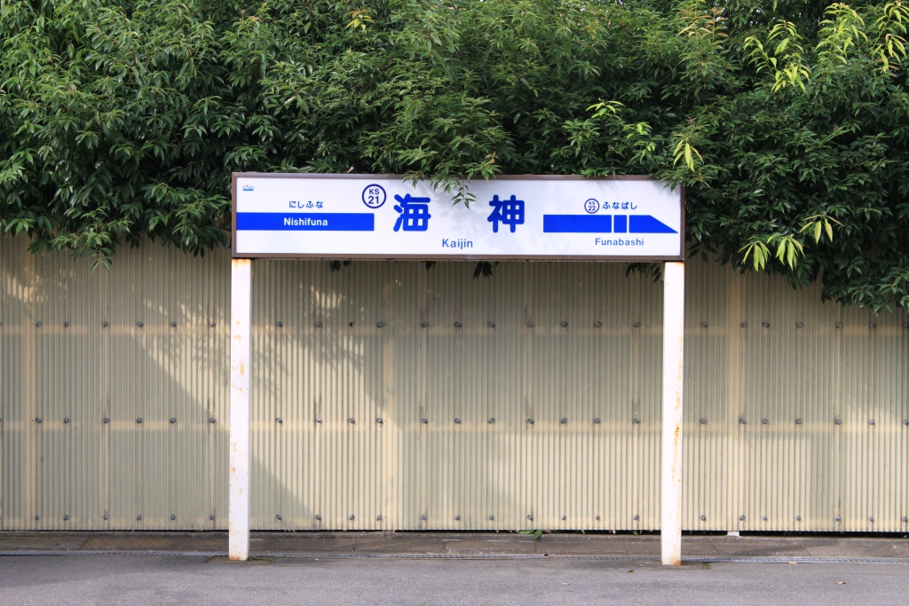 travelog-jpn: 東京湾の社 「海...