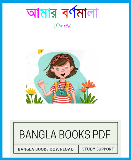 Ebook bangla physics