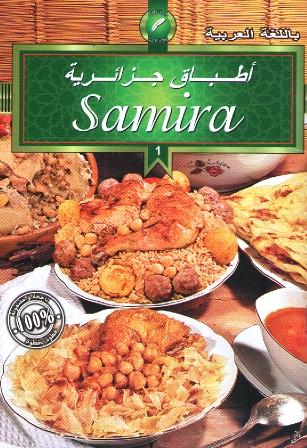 Samira , Plats algeriens (سميرة , اطباق جزائرية)