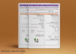 المفيد في اللغة العربية المستوى الأول ابتدائي