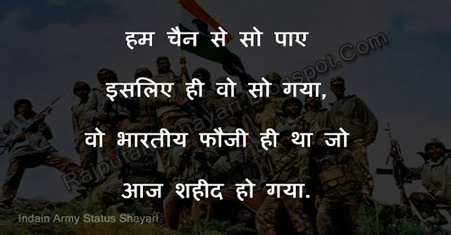 whatsapp status, hindi status, army status, desh bhakti status, bhartiya sena status, fauji status, army shayari, army attitude status