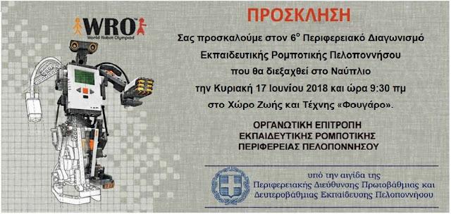 Περιφερειακός Διαγωνισμός Ολυμπιάδας Εκπαιδευτικής Ρομποτικής Πελοποννήσου στο Ναύπλιο (βίντεο)