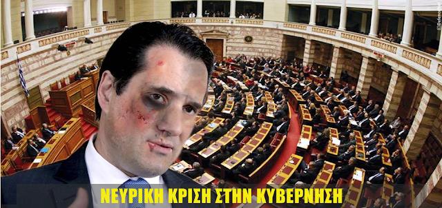"""Μετά το ξύλο απειλές """"a la Παπανδρέου"""" για άμεση διάλυση της Βουλής"""
