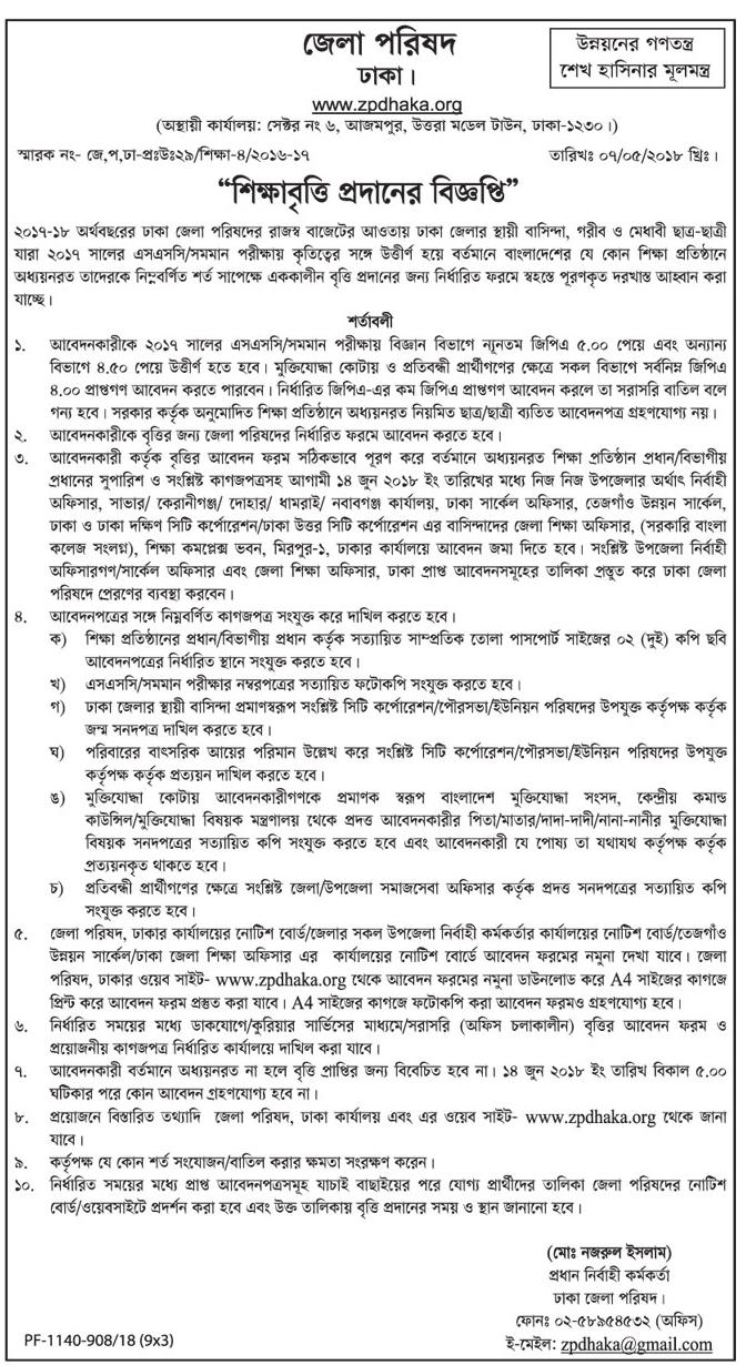 District Council, Dhaka Scholarship 2017