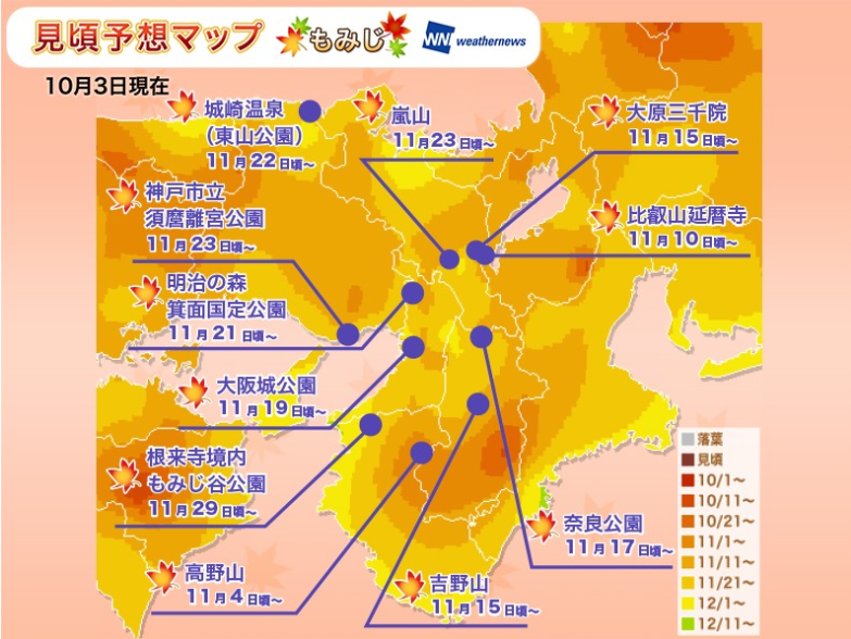 2018年關西大阪紅葉情報+預測 - 花小錢去旅行