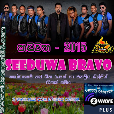 Seeduwa Bravo Live in Kadawatha 2015