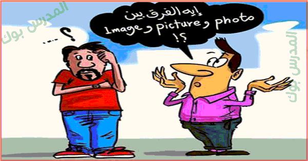 تعرف الفرق بين Image وPicture وPhoto