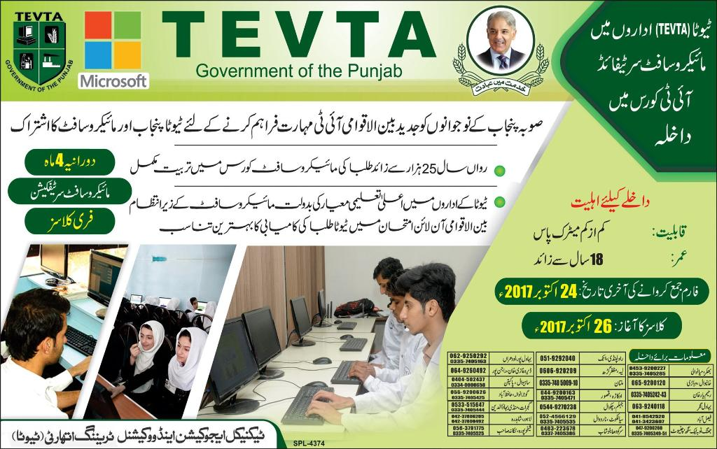 Tevta Punjab Microsoft Certified Course Tevta Free Course In Punjab