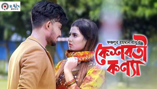 Kesoboti Konna - Fazlur Rahman Babu