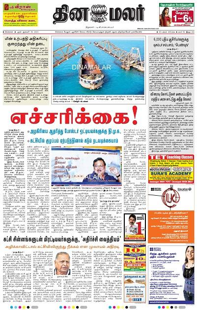 Today dhinathanthi news - Michaelkors com sale