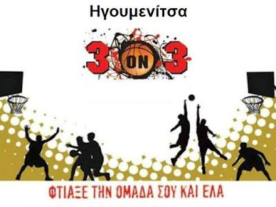 1o Τουρνουά 3on3 Βasketball Ηγουμενίτσας