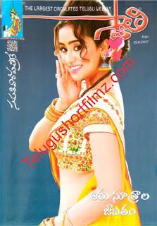 Swathi Weekly 15th September2017