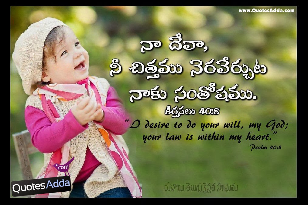 Telugu Quotes Wallpapers Bible Verse In Telugu 45 Quotesadda Com Telugu