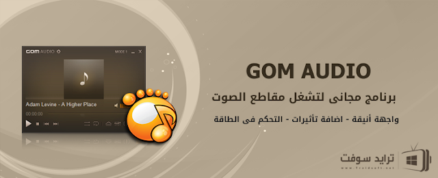 برنامج gom audioبدون سيريال مجاني