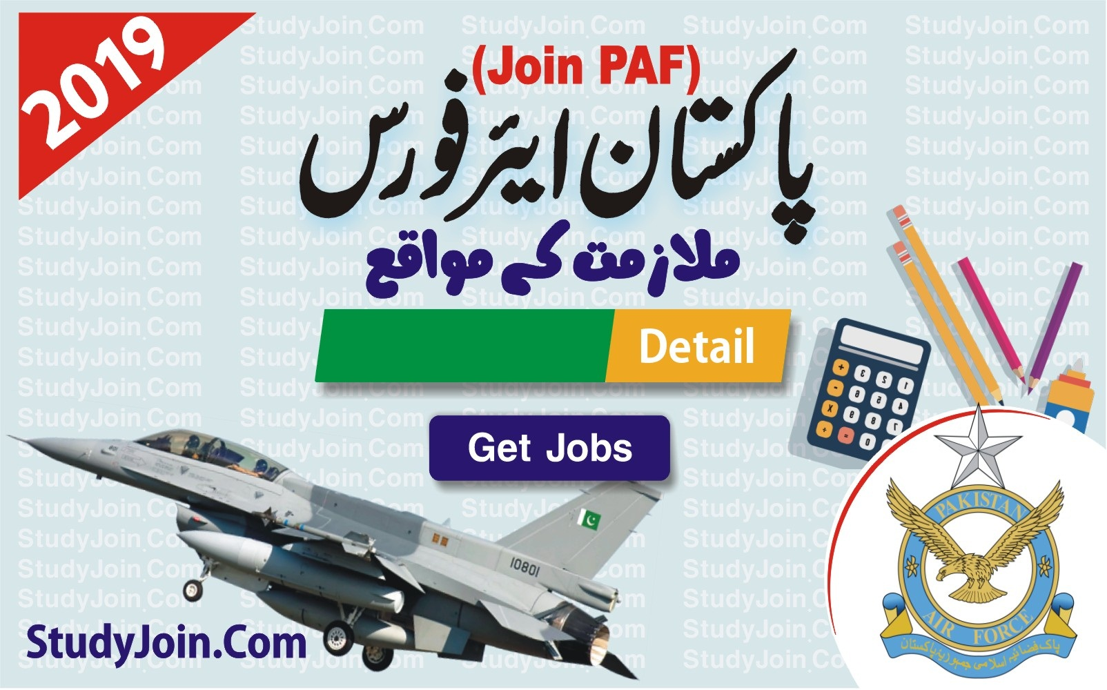 pakistan air force jobs 2019,join paf registration slip, join paf registration slip 2019,join paf registration slip download, www.joinpaf.gov.pk 2019 online registration,join paf civilian jobs 2019,pakistan air force jobs 2019,join paf as airman,paf jobs 2019 Pilots,paf jobs 2019 advertisement,join pakistan air force,join paf registration slip,pakistan air force jobs 2019,join paf as airman,pakistan air force paf,join paf as clerk,join paf civilian jobs 2019