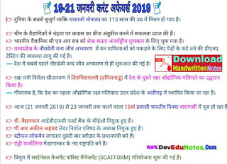 january current affairs 2019, Current affairs handwritten notes in Hindi