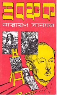 প্রবঞ্চক - নারায়ণ সান্যাল Probonchok By Narayon Sanyal