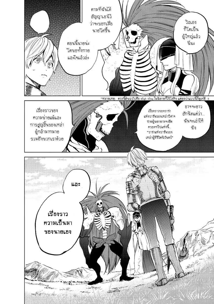 อ่านการ์ตูน Saihate no Paladin ตอนที่ 6 หน้าที่ 43