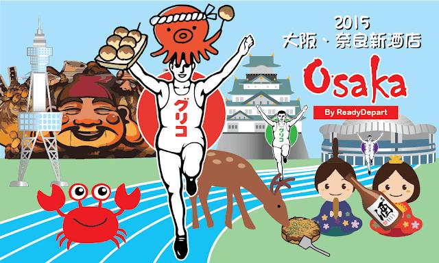 日本 關西【大阪、奈良】新酒店推介 2014-2015!