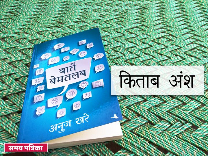 baaten-bematlab-kitab-ansh-anuj-khare