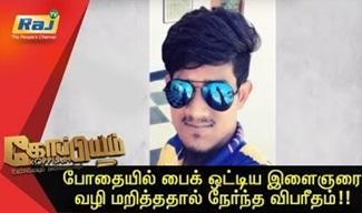 Koppiyam 09-08-2018 Unmaiyum Pinnaniyum | Raj Television
