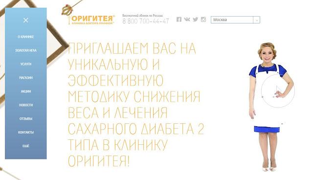 Клиника Похудения Москве. Клиники похудения / снижения веса