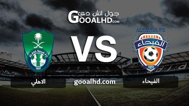 مشاهدة مباراة الاهلي والفيحاء بث مباشر اليوم اونلاين 01-04-2019 في الدوري السعودي