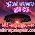 Lagna Palapala Ada Dawase  | ලග්න පලාපල | Sathiye Lagna Palapala 2019 | 2019-07-06
