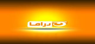 تردد قناة النهار دراما