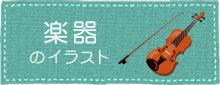 楽器のイラスト