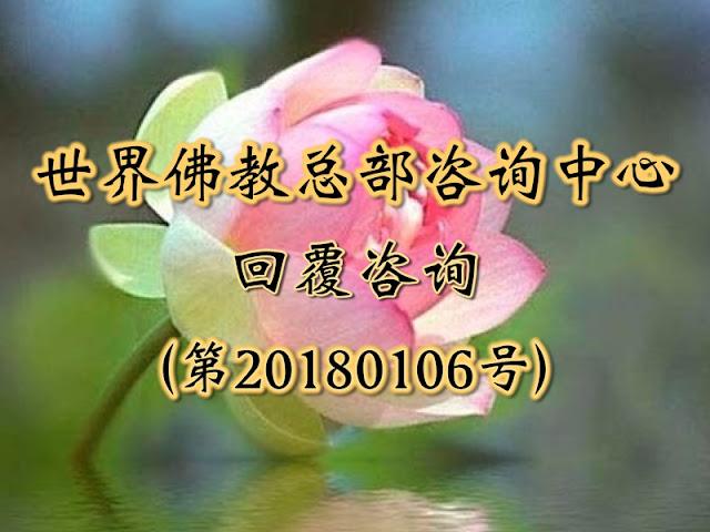 世界佛教总部咨询中心 回覆咨询 (第20180106号)