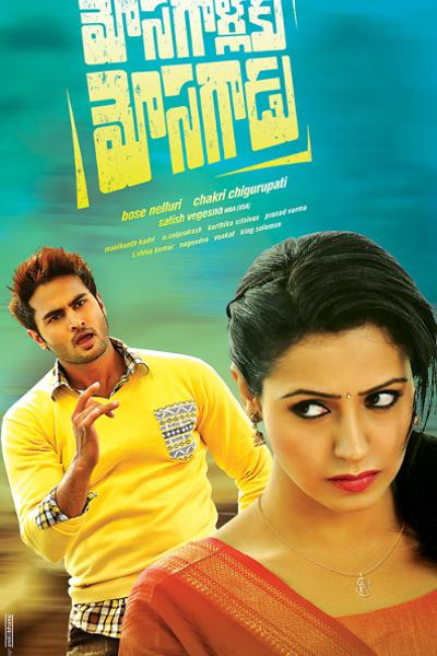 Mosagallaku Mosagadu (2015) Dual Audio Hindi 400MB UNCUT HDRip 480p x264