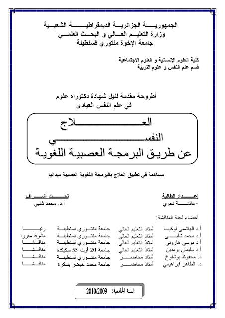 العلاج  النفسي  PDF