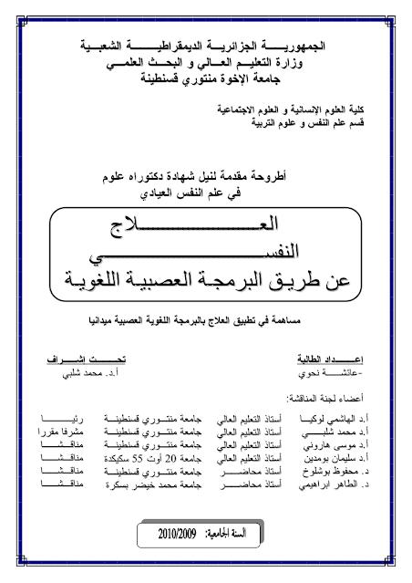 العلاج النفسي  عن طريق  البرمجة  العصبية  اللغوية  pdf