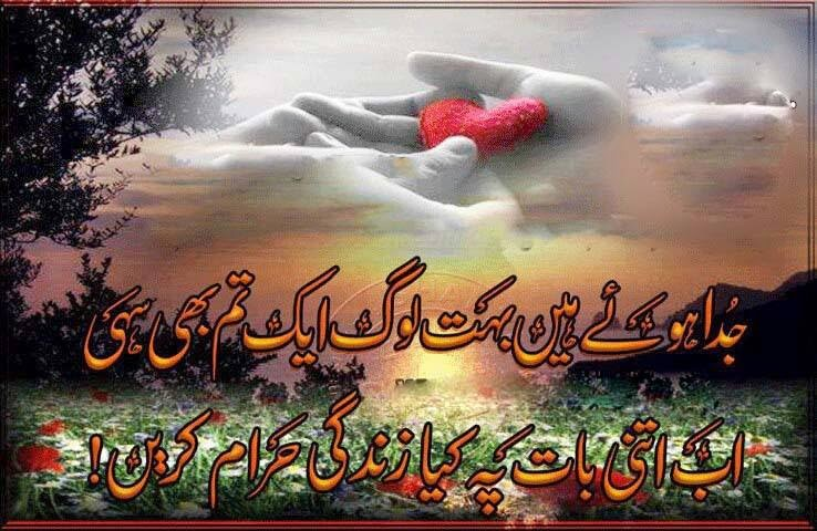 Poetry Romantic & Lovely , Urdu Shayari Ghazals Baby ...