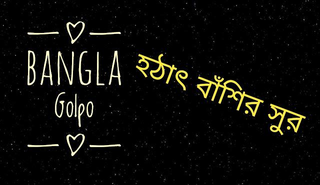 bangla golpo